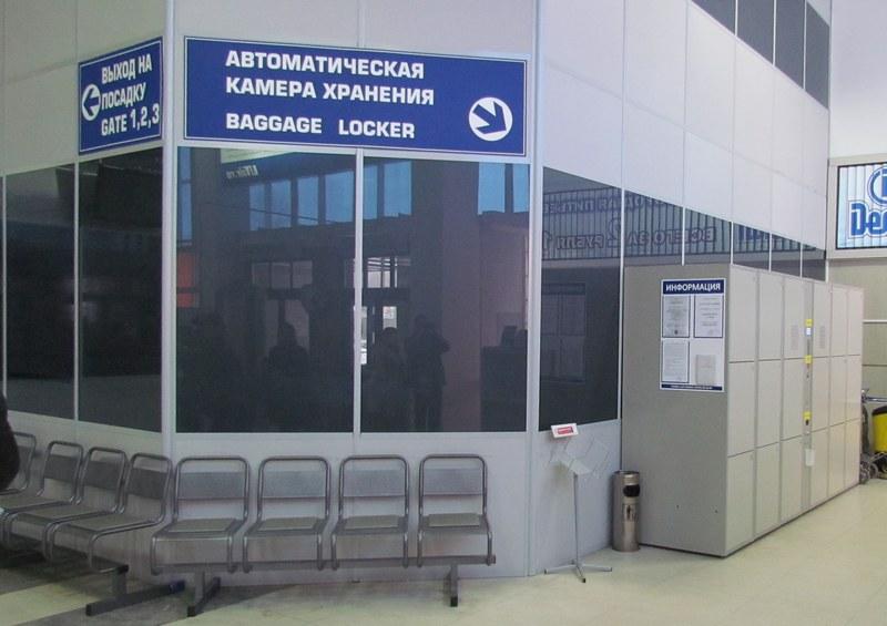 Камера хранения аэропорт Архангельск