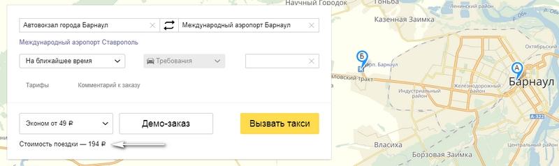 Такси в/из аэропорта Барнаул: стоимость