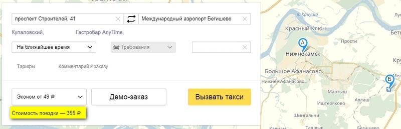 Такси в аэропорт Нижнекамска Бегишево
