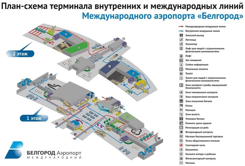 Аэропорт Белгород: план-схема пассажирских терминалов