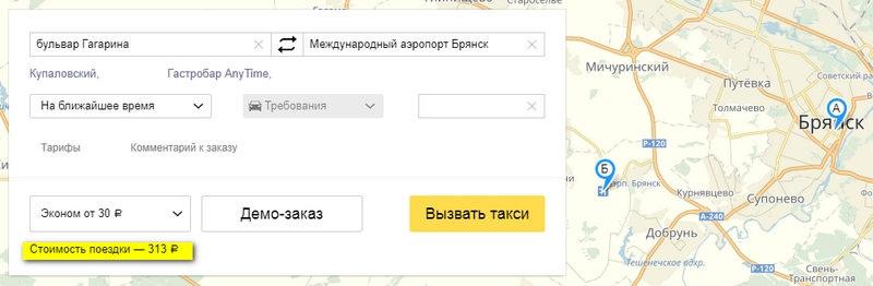 Такси в аэропорт Брянск