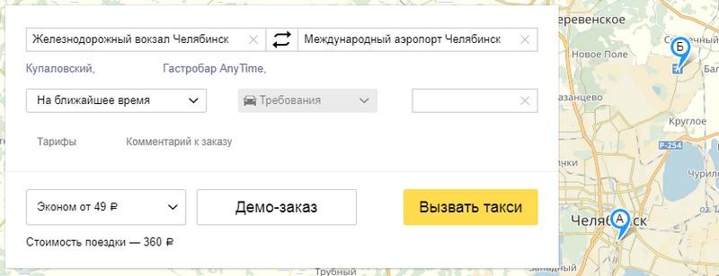 Такси в аэропорт Челябинска, цена
