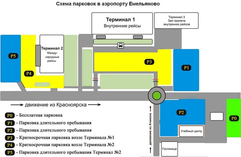 Парковка в аэропорту Емельяново: цены и расположение