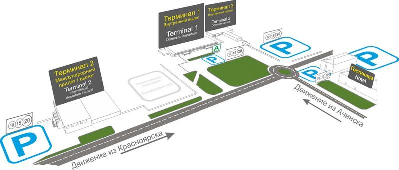 Схема расположения терминалов аэропорта Красноярск (Емельяново)