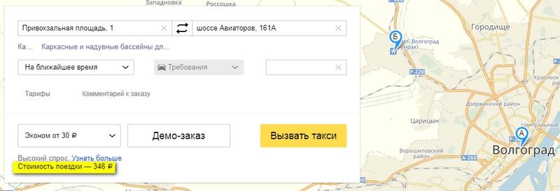 Такси в аэропорт Волгограда