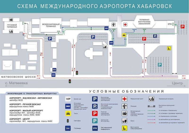 Схема аэропорта Хабаровск с расположение парковок