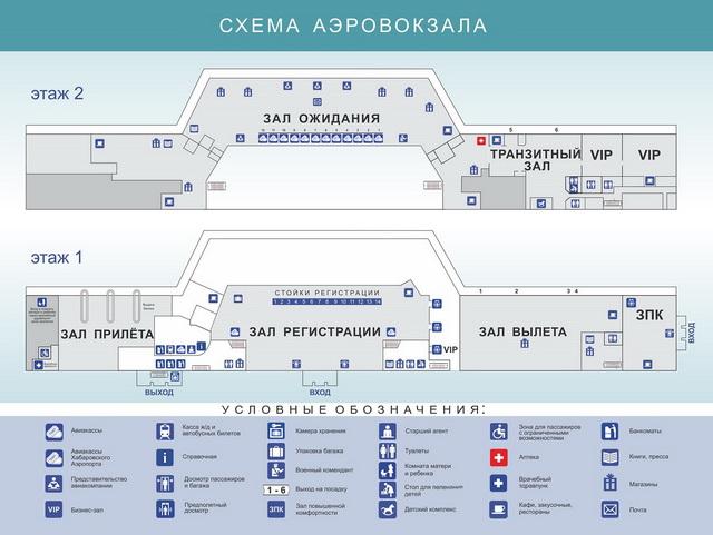 Схема аэровокзала Хабаровск: терминал Внутренних авиалиний