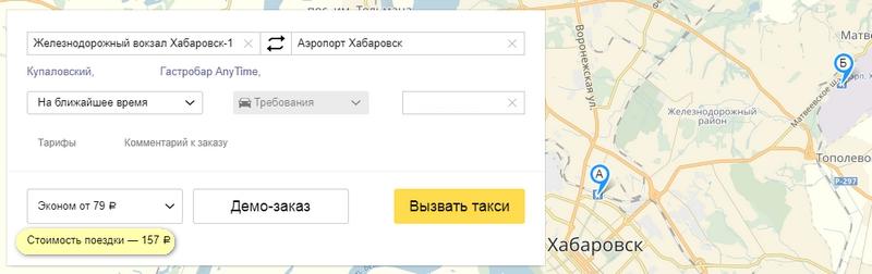 Такси в аэропорт Хабаровска
