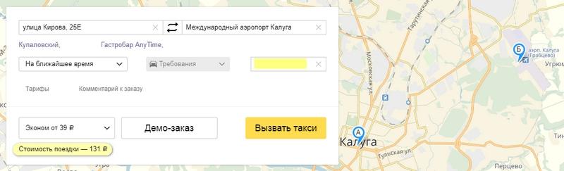 Такси в аэропорт Калуги