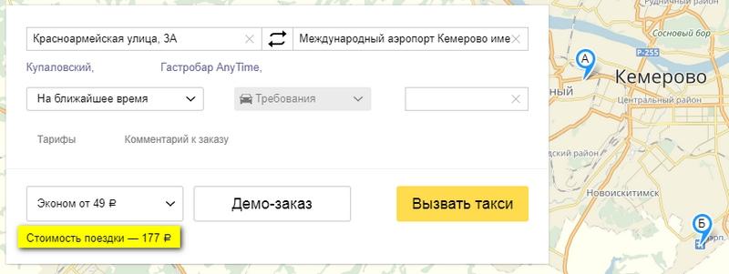Такси Кемерово-Аэропорт
