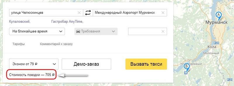 Стоимость такси Мурманск-Аэропорт