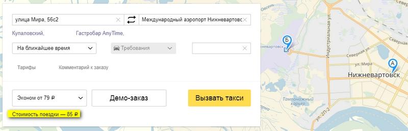 Такси Нижневартовск Аэропорт
