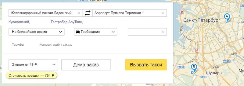Такси в аэропорт Пулково: стоимость от Ладожского вокзала