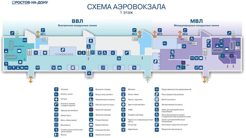 Аэропорт Ростов-на-Дону: схема 1 этажа пассажирского терминала