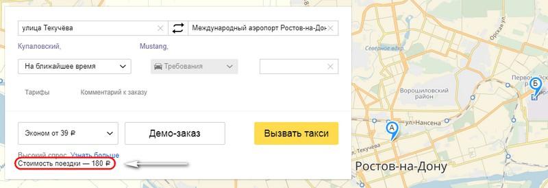 Такси в аэропорт Ростов-на-Дону