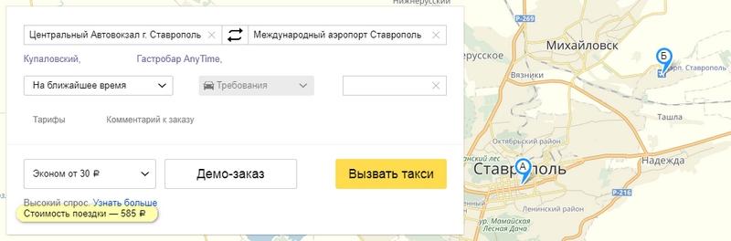 Стоимость такси в аэропорт Ставрополя