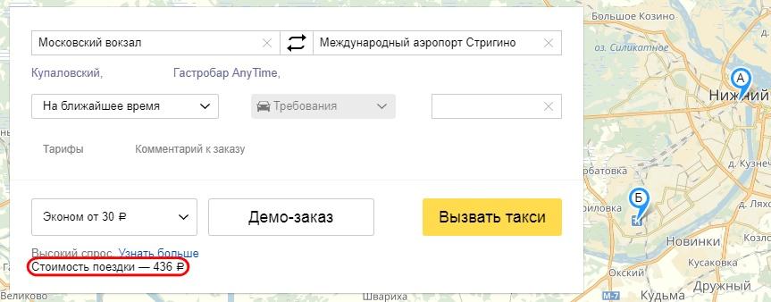 Стоимость такси в аэропорт Нижний Новгород Стригино