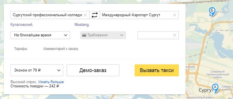 Как добраться на такси в аэропорт Сургут