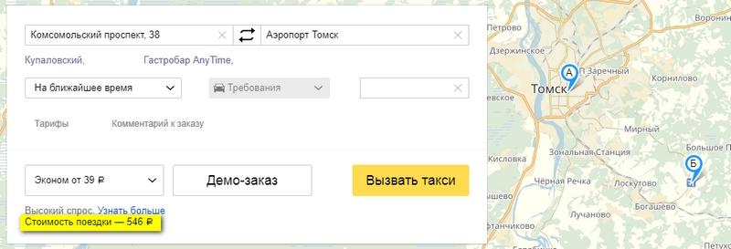 Такси в аэропорт Томск Богашево: цена