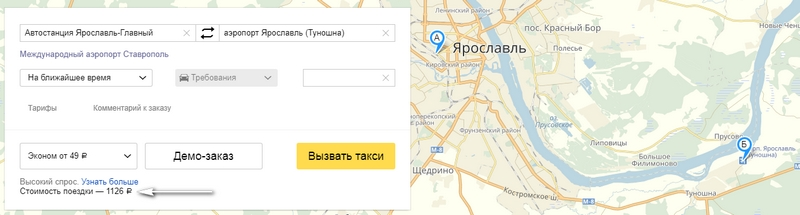 Стоимость такси в аэропорт Туношна, Ярославль