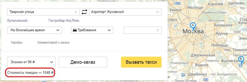 Такси в аэропорт Жуковский: цены Яндекс.Такси