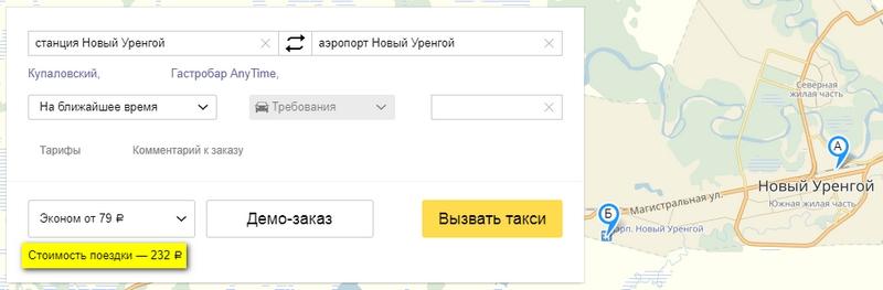 Такси Новый Уренгой-Аэропорт