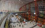 Аэропорт Пекина Шоуду