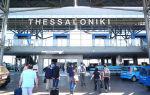 Аэропорт Салоники «Македония»