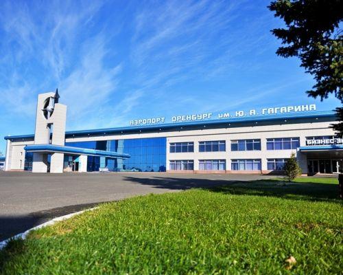 Аэропорт Оренбург им. Гагарина