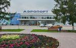 Аэропорт Большое Савино Пермь