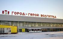 Аэропорт Волгограда Гумрак