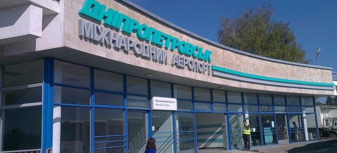 Аэропорт Днепропетровск (Днепр)