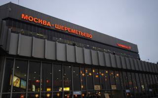 Аэропорт Шереметьево Москва