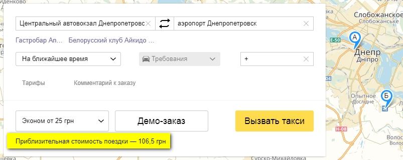 Стоимость такси в аэропорт Днепр
