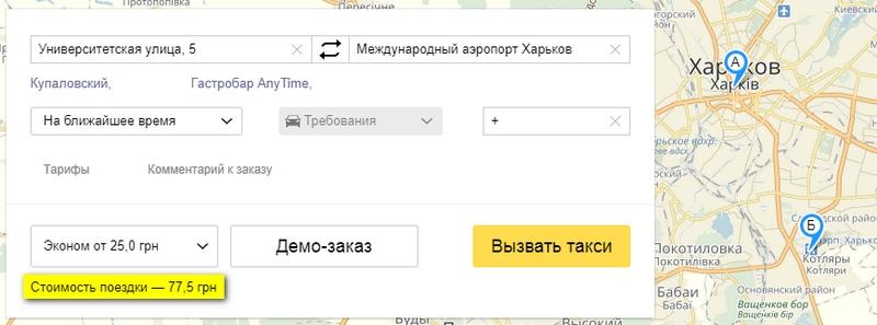 Такси Харьков аэропорт