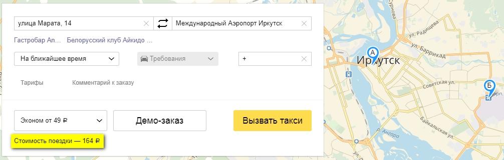 Такси Иркутск-Аэропорт