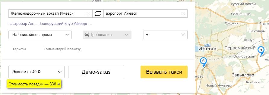 Такси Ижевск аэропорт
