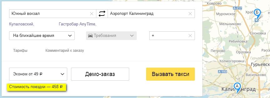 Такси в аэропорт Храброво из Калининграда: стоимость