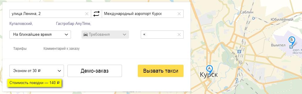 Такси в аэропорт Курск Восточный из города