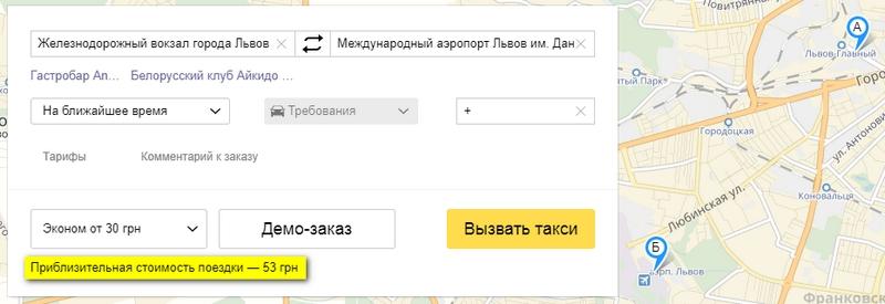 Такси в аэропорт Львов: стоимость