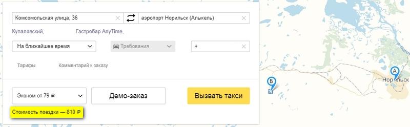 Стоимость такси в аэропорт Норильск