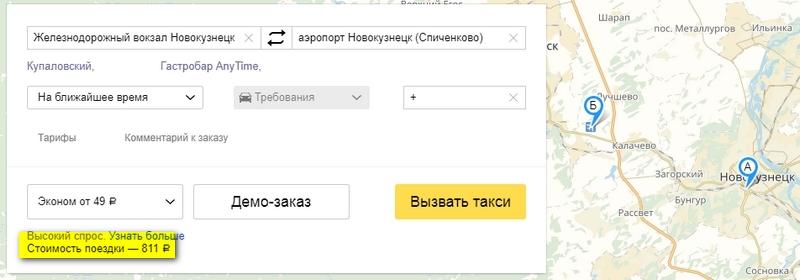Такси Новокузнецк аэропорт