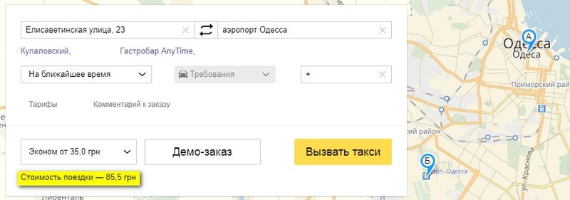Такси в аэропорт Одессы