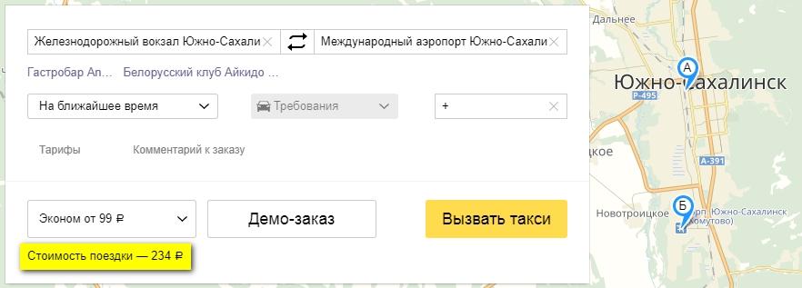 Такси в аэропорт Южно-Сахалинск