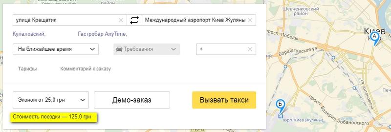 Такси в аэропорт Жуляны из Киева