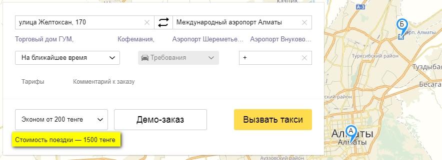 Такси Алматы в аэропорт