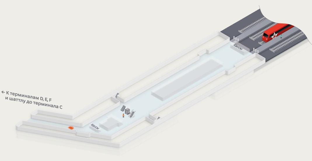 «Аэроэкспресс» в южном комплексе (терминал Е)