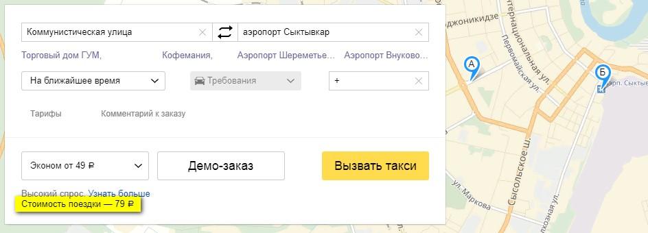 Такси в аэропорт Сыктывкар