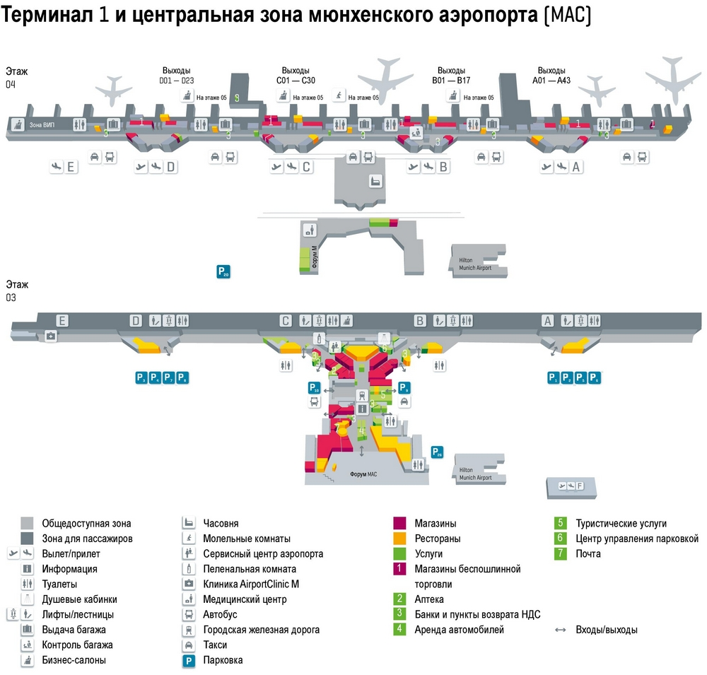Схема Терминала 1 аэропорта Мюнхена