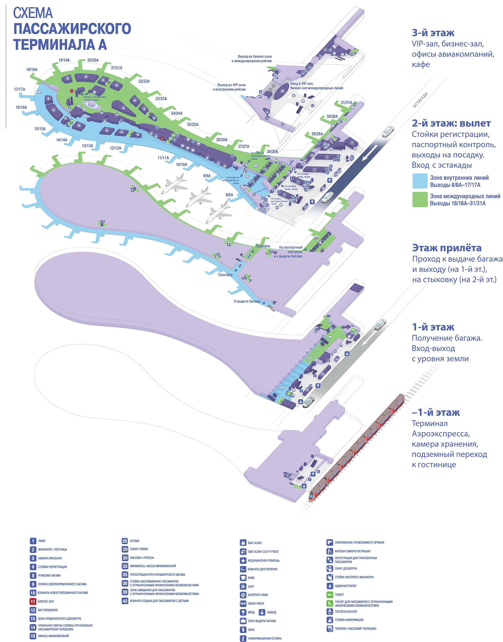 Схема терминала А аэропорта Внуково